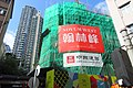 HK 石塘咀 Shek Tong Tsui 翰林峰 Novum West construction site name sign banner 恒基兆業地產 Henderson property n 中國建築工程總公司 China State May 2018 IX2.jpg