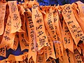 HK Admiralty Tamar Square Ribbon message 064 Orange 9-Sept-2012.JPG