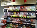 HK CWB Park Lane basement shop IKEA food Saturday Candies display Dec-2015 DSC.JPG