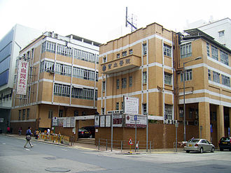 Precious Blood Hospital (Caritas) - Image: HK Precious Blood Hospital 2009