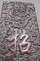 HK SWCC 上環文娛中心 Sheung Wan Civic Centre 6th Floor Exhibition Gallery 中信國際拍賣 Sincerity Auction preview Oct 2017 IX1 carved hard rose wood dragon 01.jpg