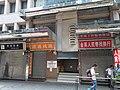 HK SW 上環 Sheung Wan 德輔道中 Des Voeux Road Central ETON Building shops October 2019 SS2 03.jpg