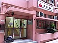 HK Sai Ying Pun 西源里 Sai Yuen Lane 義務工作發展局 Agency For Volunteer Service Yuen Fai Court April-2012 s.jpg