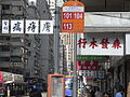 HK Sai Ying Pun Des Voeux Road West 西港中心 West Point Centre NWFBus 101 104 113 Stop sign.JPG