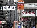HK Sai Ying Pun Des Voeux Road West 西港中心 West Point Centre NWFBus 101 104 113 Stop sign.JPG