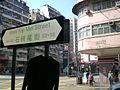 HK Shek Kip Mei Street Caltex Oil Tai Po Road a.jpg