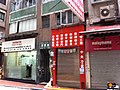 HK Sheung Wan 17 Mercer Street Mabel House shops Hitachi Dec-2012.JPG