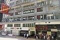 HK Tram tour view 德輔道西 Des Voeux Road West 西區中心大廈 Western Centre shop HSBC branch n 蓮香居 Lin Heung Kui August 2017 IX1 14.jpg