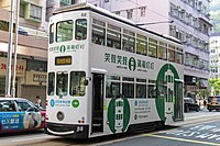 HK Tramways 88 at Shau Kei Wan (20181003144503).jpg