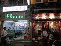 HK Wan Chai night Heard Street shop restaurants visitors May-2014 Wood Road.JPG
