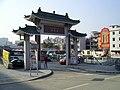 HK YingLungWai Archway.JPG