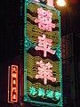 HK Yuen Long 元朗 西菁街 Sai Ching Street 囍年華海鮮酒家 Delux Seafood Restaurant night.jpg