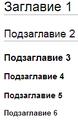 HTMLHeadersExample.png