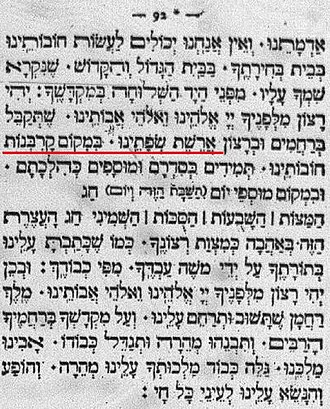 "Reform Judaism - A segment of the 1818 Hamburg prayer book. Stating ""accept the uttering of our lips instead of our obligatory sacrifices"" and omitting the traditional ""O gather our dispersions... Conduct us unto Zion"" passage."