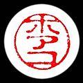 Hanko (stamp) en Katakana (silabario japónes).jpg