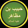 Hazrat Habib ibn Mudhair (A.S.) Calligraphy.png