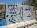 Hebron Israeli settlement - Wall graffiti 3.jpg
