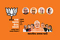 Hindi cover of the BJP manifesto for the 2014 general elections.jpg