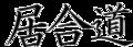 Iaido Logo Kanji.png