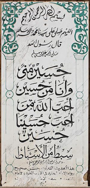 Al-Hussein Mosque - Image: Imam Hussein Hadith inscription 00 (4 B)