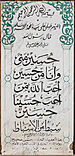 Imam Hussein Hadith inscription 00 (4 B).jpg
