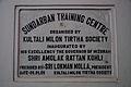 Inaugural Plaque - Sundarban Training Centre - Narayantala - South 24 Parganas 2015-12-23 7648.JPG