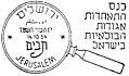 Israel Commemorative Cancel 1954 Union of Philatelic Societies Convention.jpg