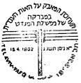 Israel Commemorative Cancel 1962 Fight for the Hebrew Letter.jpg