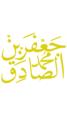 Jafar al-Sadiq.png