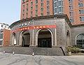 Jiyuan - Jiyuan Century Hotel, pic01.jpg
