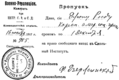 John Reed's pass to Smolny Institute.png