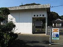 Kiwado stn.jpg