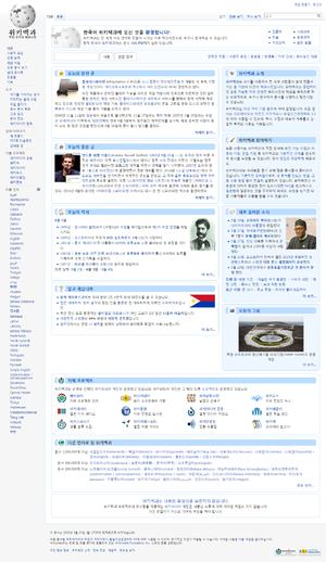 Ko-Wikipedia-Main Page 20150603.png