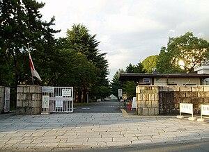 Kyoto University of Education - The main gate