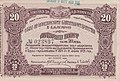 Lottary Ticket of the UMCB 1923.jpg