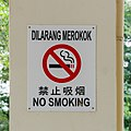 Malaysia Prohibition-signs-No-smoking-sign-01.jpg