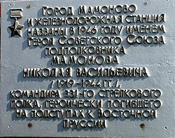 Tablet dedicated to Nikolay Mamonov on the railway station