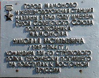 Mamonovo - Tablet dedicated to Nikolay Mamonov on the railway station