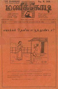 Pudhumaipithan - Wikipedia, the free encyclopedia