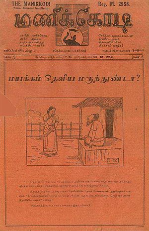 Manikkodi - Manikkodi issue dated 3 December 1934