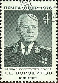 Marshal of the USSR 1976 CPA 4552.jpg