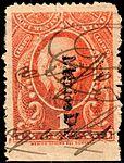 Mexico 1889-90 documents revenue F170.jpg