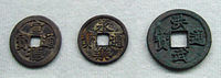Ming coinage 14th 15th century.jpg
