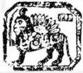 Mohammad Shah stamp.jpg
