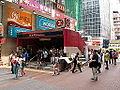 Mong Kok Station E1 Exit 2013.jpg