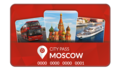 Moscow CityPass Card Part of Russia CityPass.png