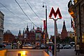 Moscow Russia Metro Sign.jpg