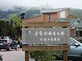 Mt Hehuan Service Station 合歡山管理站 - panoramio (1).jpg