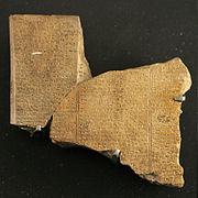 Mythological poem Baal death AO16641 AO16642