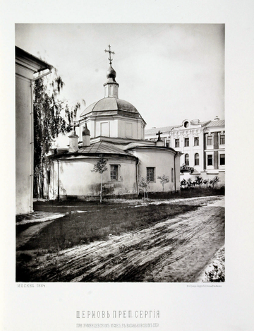 N.A.Naidenov (1884). Views of Moscow. 53. SaintSergius.png